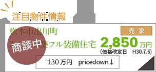 ・松本市出川町3LDK 新築フル装備住宅