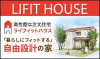 ライフィットハウス 自由設計の家