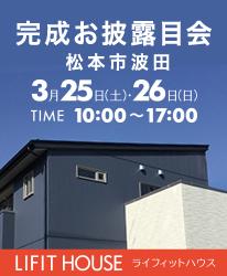 完成お披露目会 松本市波田