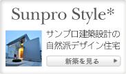 Sunpro Style